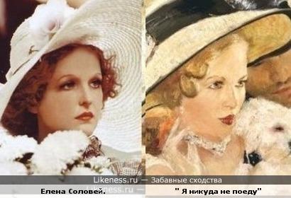 """Картина В. Мухина """" Я никуда не поеду"""" и Елена Соловей. Вторая попытка...."""