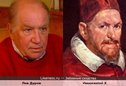 """"""" Портрет Иннокентия Х"""" Веласкеса и Лев Дуров."""