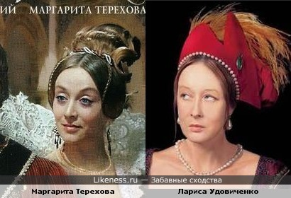 Маргарита Терехова и Лариса удовиченко