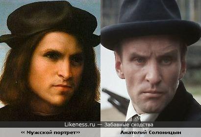 « Мужской портрет» Франческо Франчабиджо и Анатолий Солоницын.
