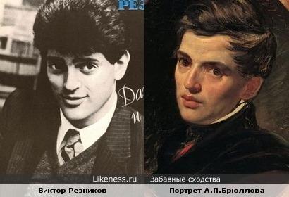 Портрет архитектора А.П.Брюллова, брата художника. 1823-1827гг. и Виктор Резников