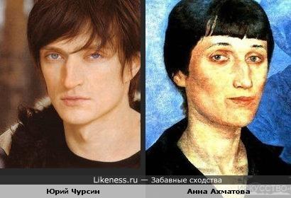 Анна Ахматова и Юрий Чурсин