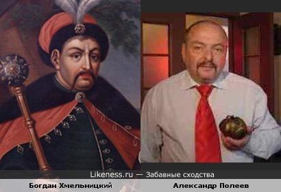 Богдан Хмельницкий и Александр Полеев.