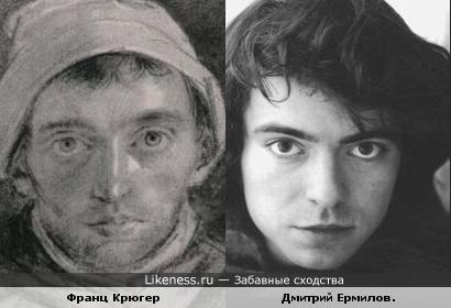 Франц Крюгер и Дмитрий Ермилов
