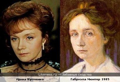 Габриэла Мюнтер 1905 Василия Кандинского и Ирина Купченко,
