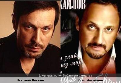 Николай Носков и Стас Михайлов.
