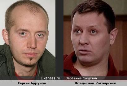 Сергей Бурунов и Владислав Котлярский.