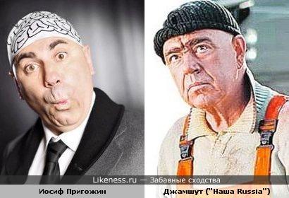 """Джамшут (""""Наша Russia"""") и Иосиф Пригожин."""
