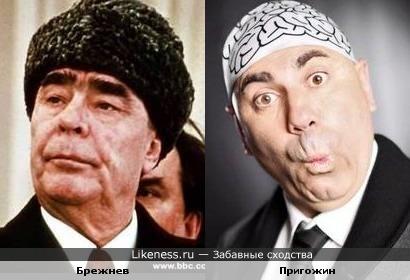 Леонид Ильич Брежнев и Иосиф Пригожин.