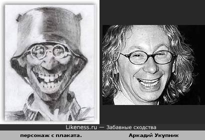 Персонаж с антифашистского плаката и Аркадий Укупник.
