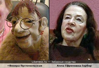 «Венера Михайловна Пустомельская» и правозащитница Алла Ефремовна Гербер