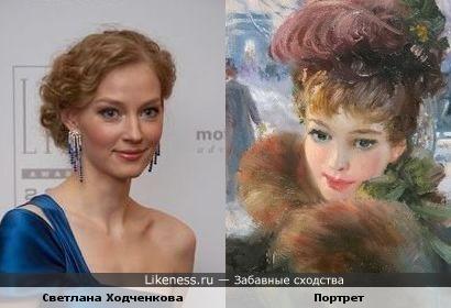 Женский портрет художника Фредерика Джона Ллойда Стревенса и Светлана Ходченкова.