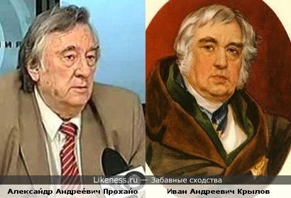 Иван Андреевич Крылов и Алекса́ндр Андре́евич Проха́нов.