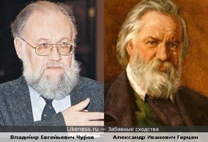 Чуров, не буди Герцена!!!!