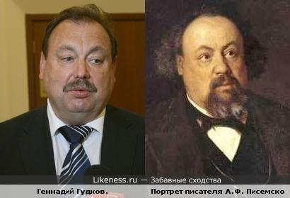 Портрет писателя А.Ф. Писемского и Геннадий Гудков.