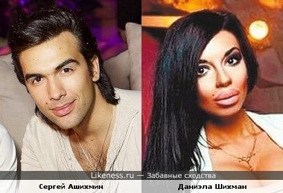 Сергей Ашихмин сходил к Сергею Звереву....и стал Даниэлой Шиxман...