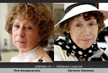 Лия Ахеджакова и Евгения Ханаева