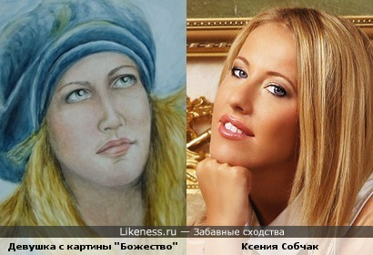 Девушка с картины Марины Новиковской напомнила Ксению Собчак.