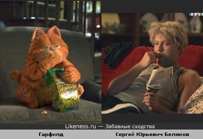 Гарфилд и Сергей Юрьевич Беляков( моя попытка №2)