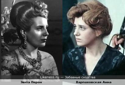 Эвита Перон и Варпаховская Анна
