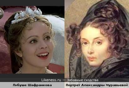 Портрет Александры Григорьевны Муравьёвой и Либуше Шафранкова.