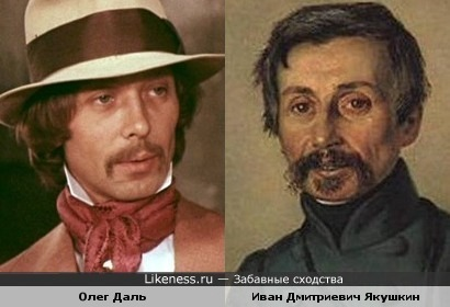 Иван Дмитриевич Якушкин и Олег Даль