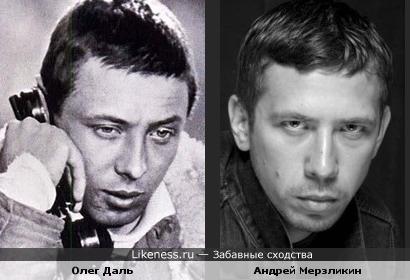 Олег Даль и Андрей Мерзликин.
