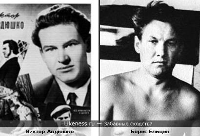 Виктор Авдюшко и Борис Ельцин