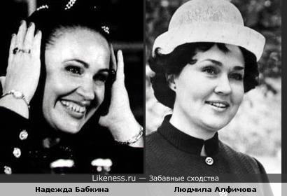 Надежда Бабкина и Людмила Алфимова