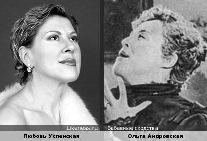 Любовь Успенская и Ольга Андровская