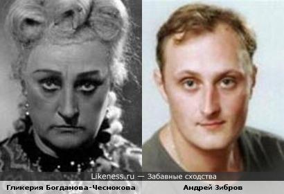 Гликерия Богданова-Чеснокова и Андрей Зибров