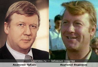 Анатолий Чубайс и Анатолий Ведёнкин