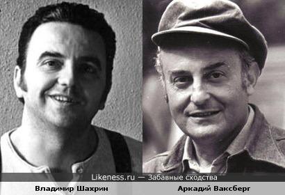 Владимир Шахрин и Аркадий Ваксберг