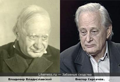 Владимир Владиславский и Виктор Сергачёв.