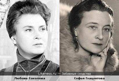 Любовь Соколова и Софья Гиацинтова.