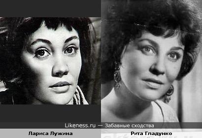 Лариса Лужина и Рита Гладунко