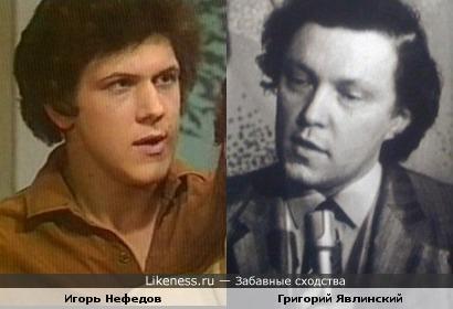 Игорь Нефедов и Григорий Явлинский