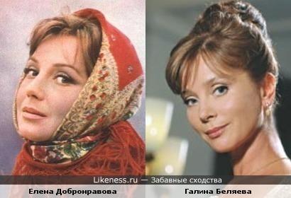 Елена Добронравова и Галина Беляева