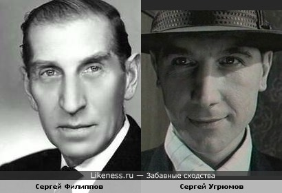 Сергей Филиппов и Сергей Угрюмов