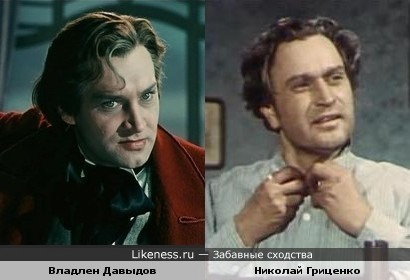 Владлен Давыдов и Николай Гриценко