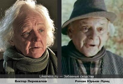 Виктор Перевалов и Роман Юрьев-Лунц