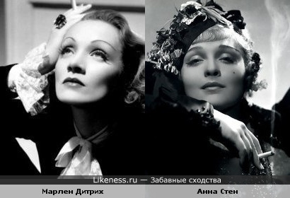 Марлен Дитрих и Анна Стен.