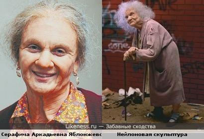 Нейлоновая скульптура Лизы Лихтенфельс и Серафима Аркадьевна Яблонжевская