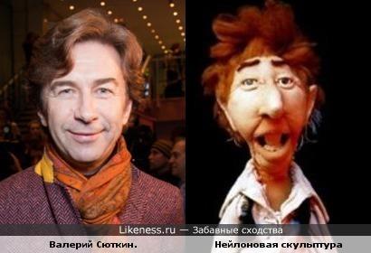 Нейлоновая скульптура и Валерий Сюткин.