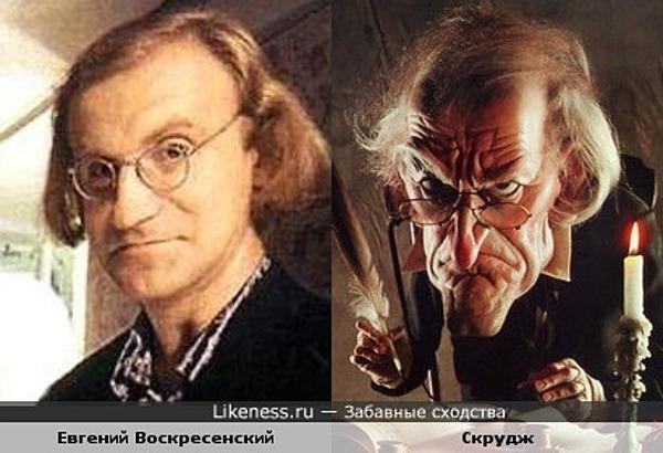 Скрудж с иллюстрации к Диккенсу и Евгений Воскресенский