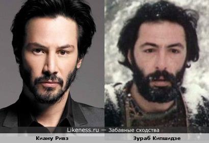 Киану Ривз и Зураб Кипшидзе