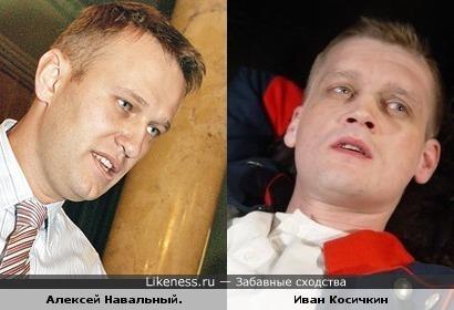 Блоггер Алексей Навальный и актер Иван Косичкин.