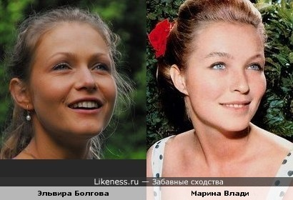 Эльвира Болгова и Марина Влади.