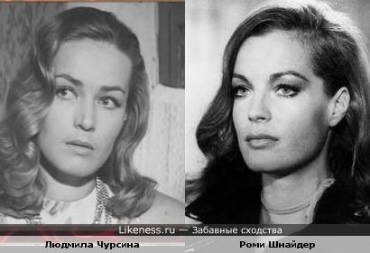 Людмила Чурсина и Роми Шнайдер