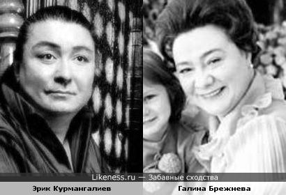 Эрик Курмангалиев напомнил Галину Брежневу.